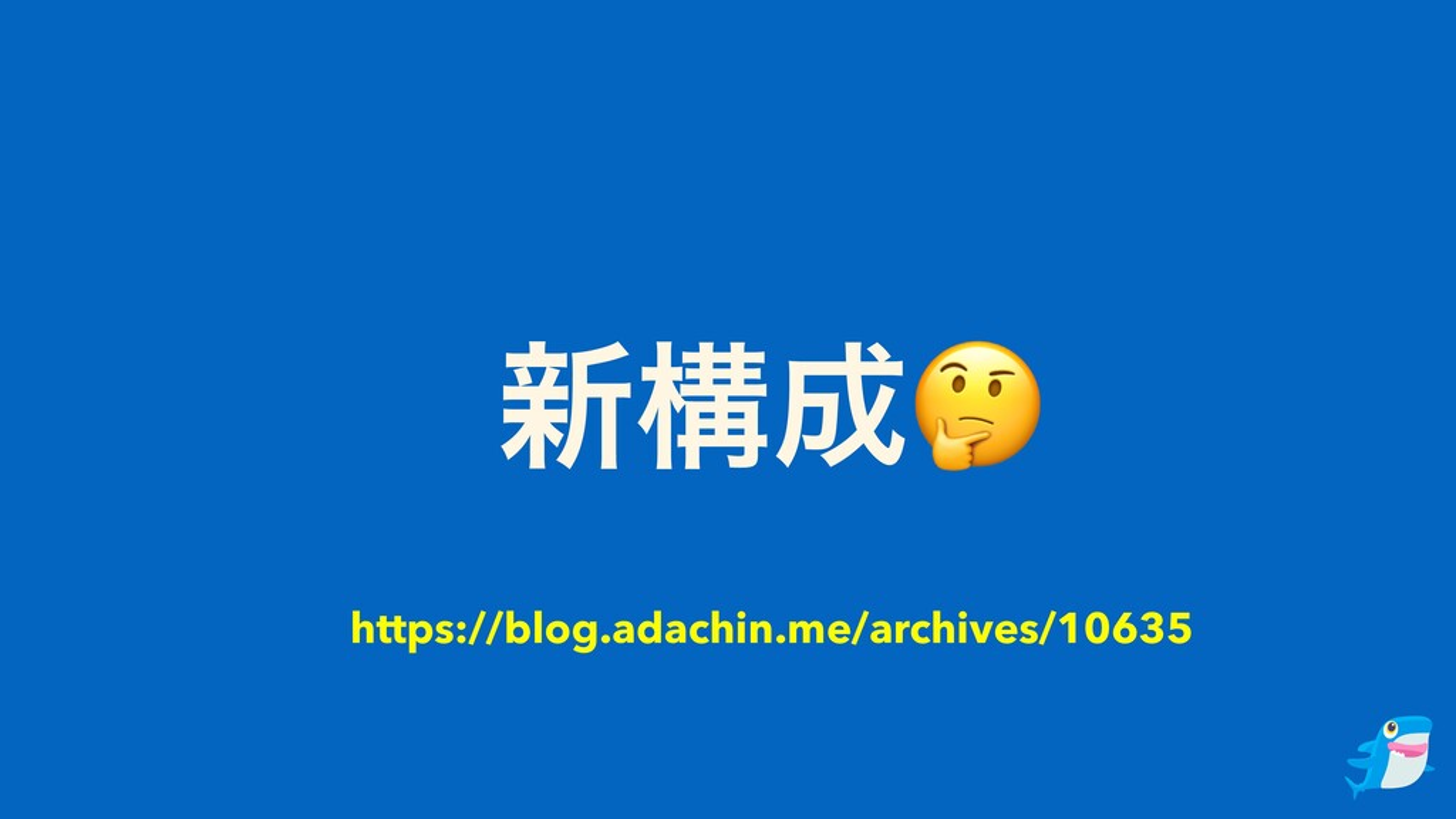 ৽ߏ https://blog.adachin.me/archives/10635