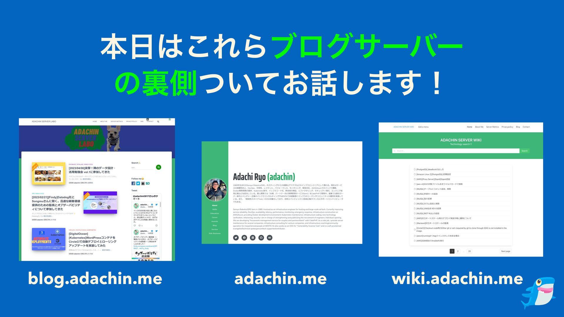 ຊ͜ΕΒϒϩάαʔόʔ ͷཪଆ͍͓ͭͯ͠·͢ʂ blog.adachin.me adac...