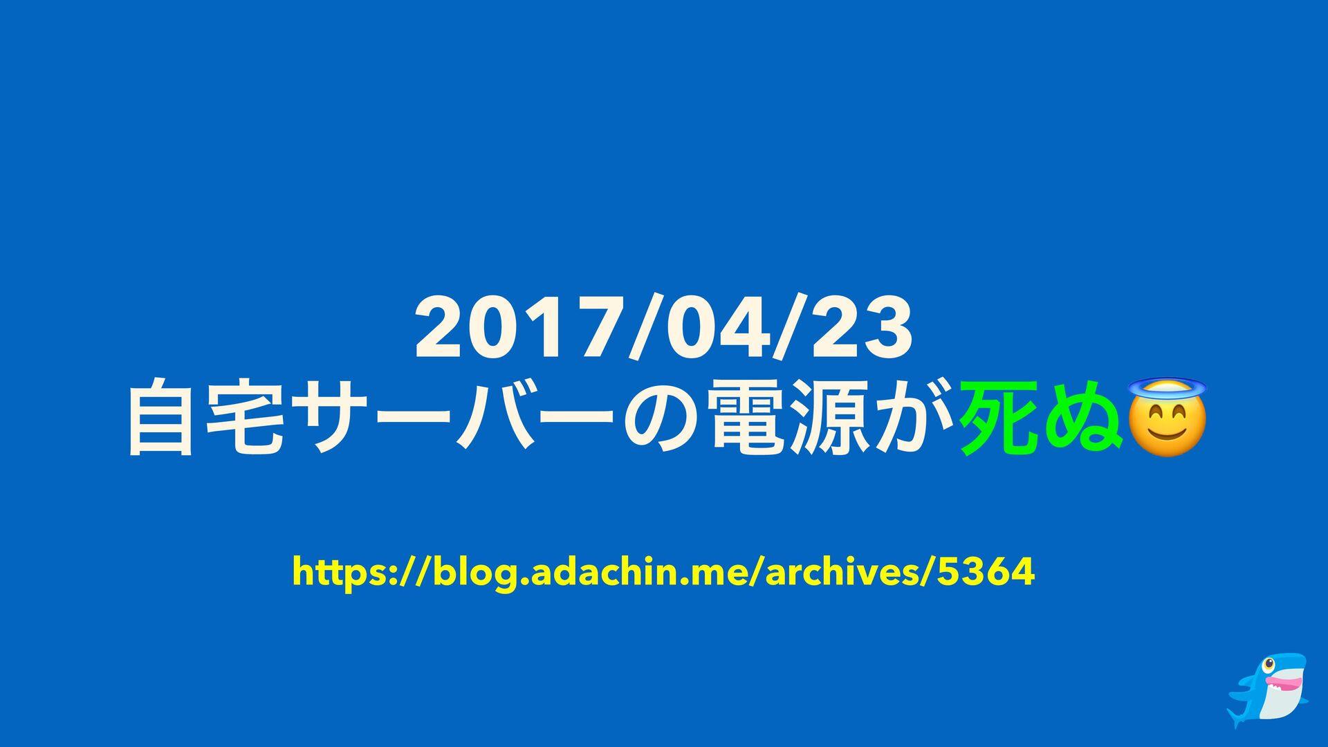 2017/04/23 ࣗαʔόʔͷిݯ͕ࢮ͵ https://blog.adachin.me...