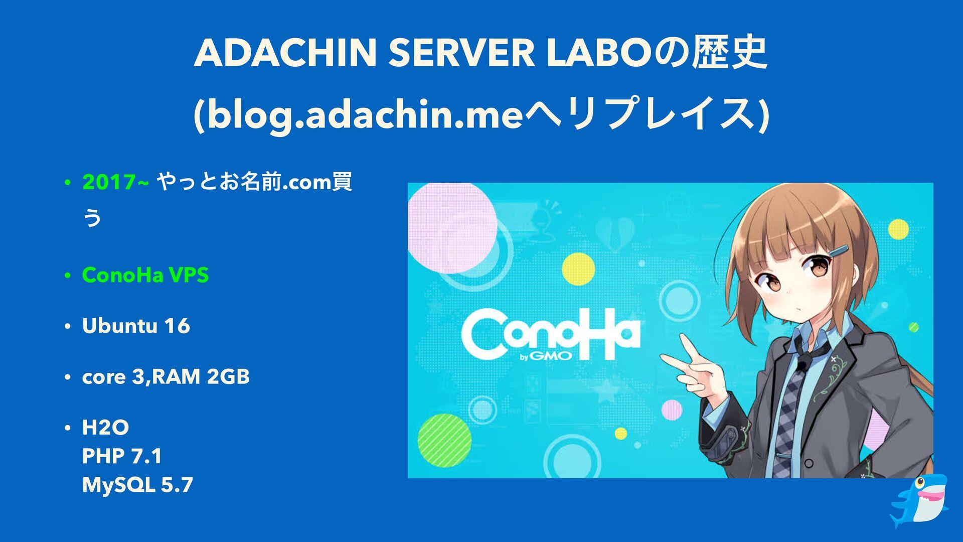 ADACHIN SERVER LABOͷྺ (blog.adachin.meϦϓϨΠε) ...