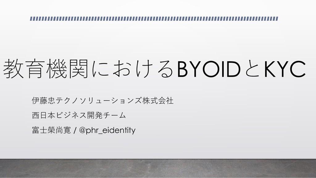 教育機関におけるBYOIDとKYC 伊藤忠テクノソリューションズ株式会社 西日本ビジネス開発チ...