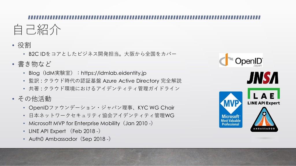 自己紹介 • 役割 • B2C IDをコアとしたビジネス開発担当。大阪から全国をカバー • 書...