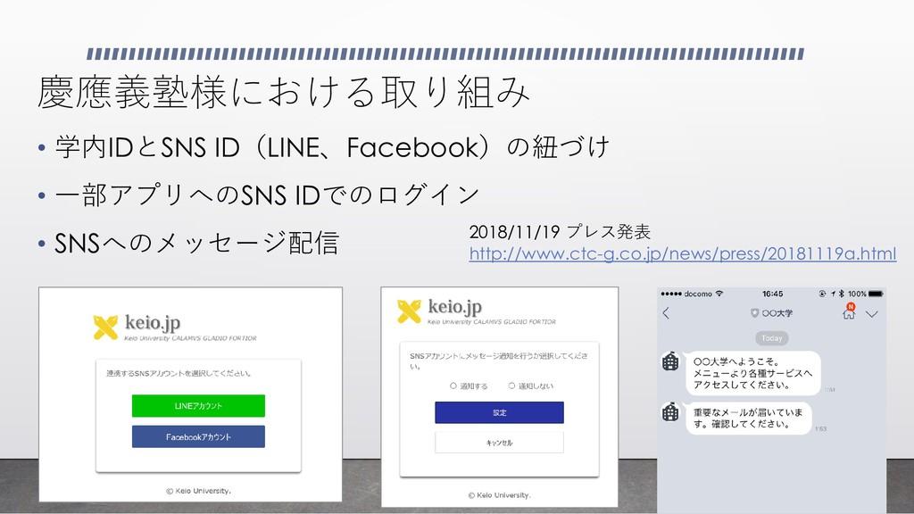 慶應義塾様における取り組み • 学内IDとSNS ID(LINE、Facebook)の紐づけ ...