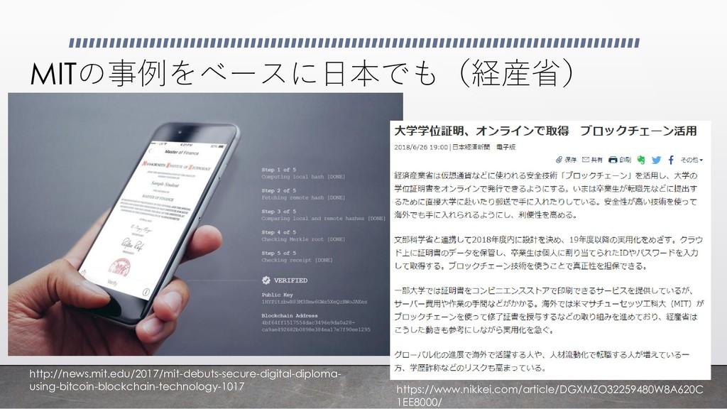 MITの事例をベースに日本でも(経産省) http://news.mit.edu/2017/m...