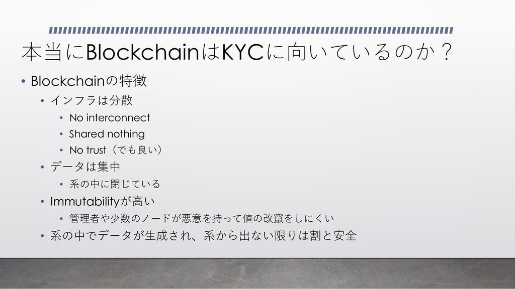 本当にBlockchainはKYCに向いているのか? • Blockchainの特徴 • イン...