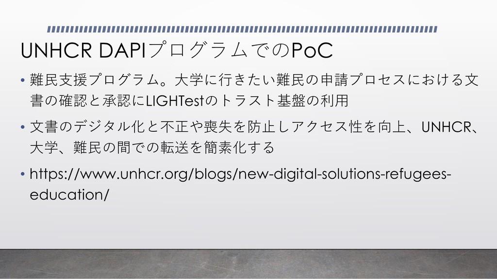 UNHCR DAPIプログラムでのPoC • 難民支援プログラム。大学に行きたい難民の申請プロ...