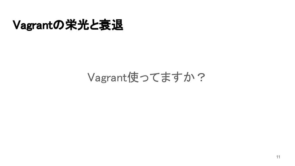 Vagrantの栄光と衰退 Vagrant使ってますか? 11