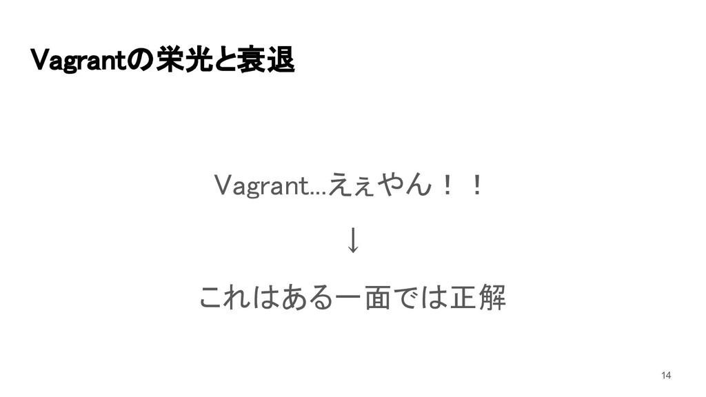 Vagrantの栄光と衰退  Vagrant...えぇやん!! ↓ これはある一面では...