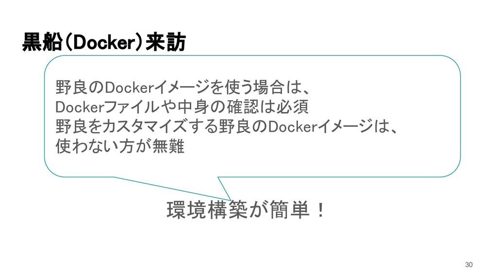 黒船(Docker)来訪 既存のコンテナを使えば  環境構築が簡単! 野良のDocke...