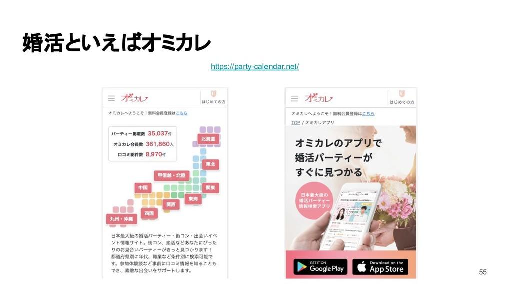 婚活といえばオミカレ https://party-calendar.net/ 55