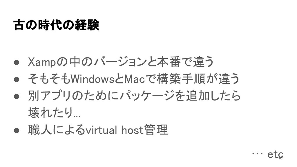 古の時代の経験 ● Xampの中のバージョンと本番で違う ● そもそもWindowsとMa...
