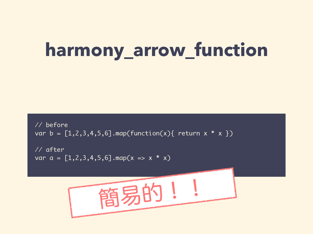 harmony_arrow_function // before var b = [1,2,3...