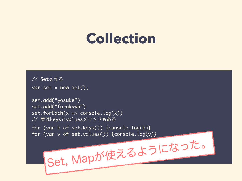 Collection // SetΛ࡞Δ var set = new Set(); set.a...