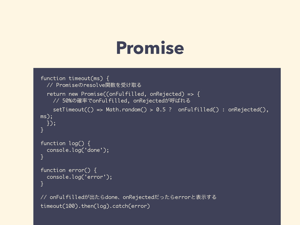Promise function timeout(ms) { // Promiseͷresol...