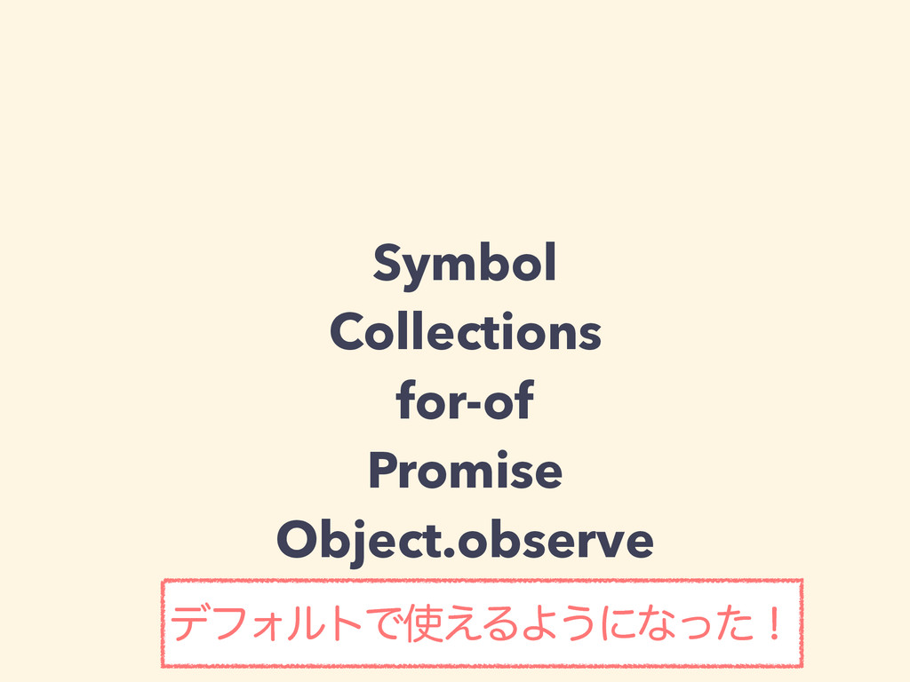 Symbol Collections for-of Promise Object.observ...
