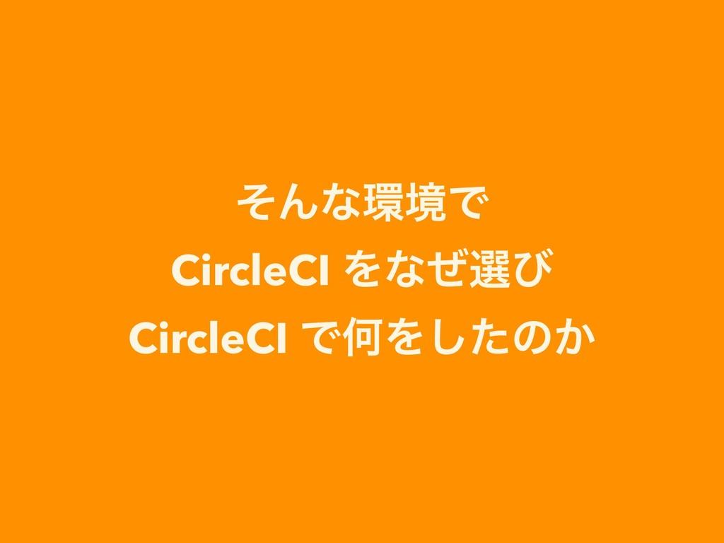 ͦΜͳڥͰ CircleCI Λͳͥબͼ CircleCI ͰԿΛͨ͠ͷ͔