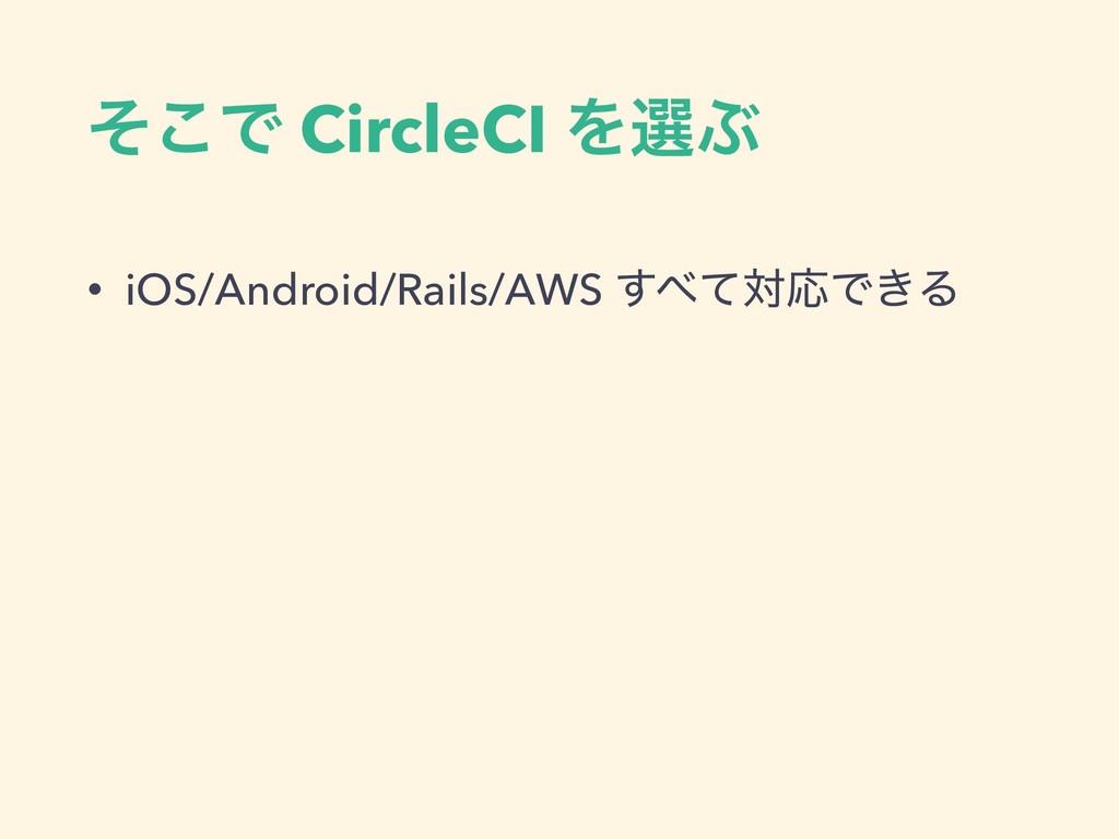 ͦ͜Ͱ CircleCI ΛબͿ • iOS/Android/Rails/AWS ͯ͢ରԠͰ...