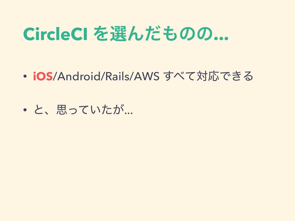 CircleCI ΛબΜͩͷͷ... • iOS/Android/Rails/AWS ͯ͢...