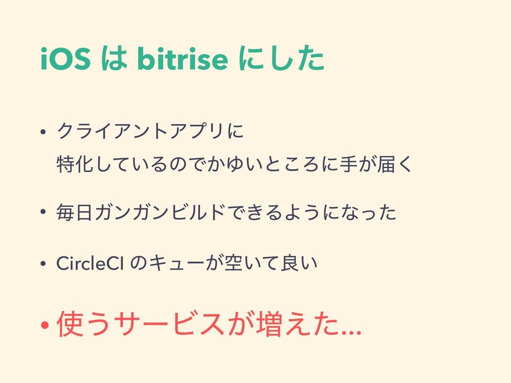iOS  bitrise ʹͨ͠ • ΫϥΠΞϯτΞϓϦʹ ಛԽ͍ͯ͠ΔͷͰ͔Ώ͍ͱ͜Ζʹ...