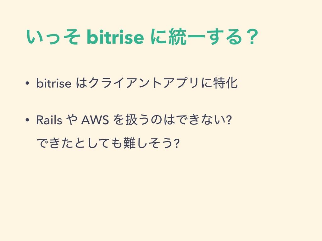 ͍ͬͦ bitrise ʹ౷Ұ͢Δʁ • bitrise ΫϥΠΞϯτΞϓϦʹಛԽ • Ra...