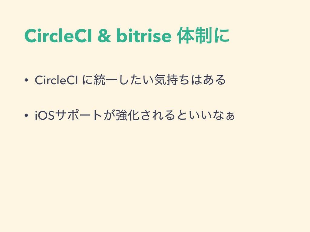 CircleCI & bitrise ମ੍ʹ • CircleCI ʹ౷Ұ͍ͨ͠ؾͪ͋Δ ...