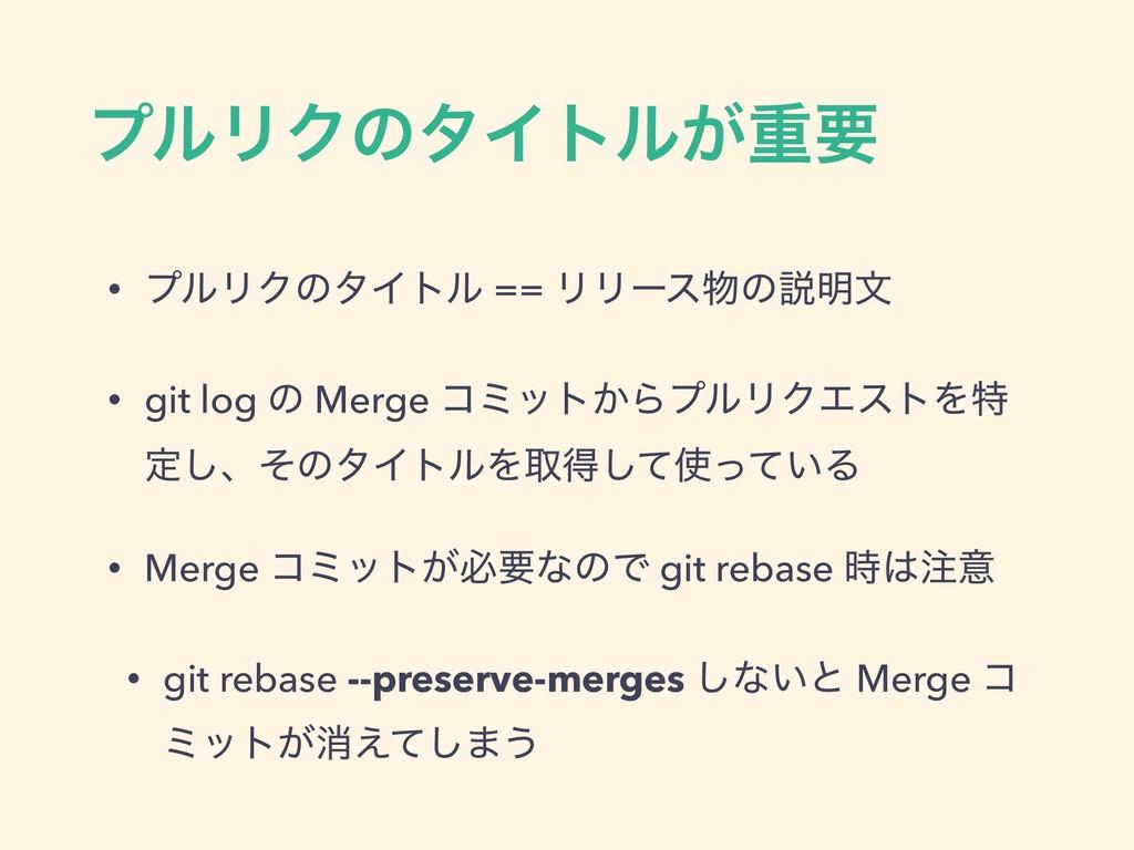 ϓϧϦΫͷλΠτϧ͕ॏཁ • ϓϧϦΫͷλΠτϧ == ϦϦʔεͷઆ໌จ • git log...
