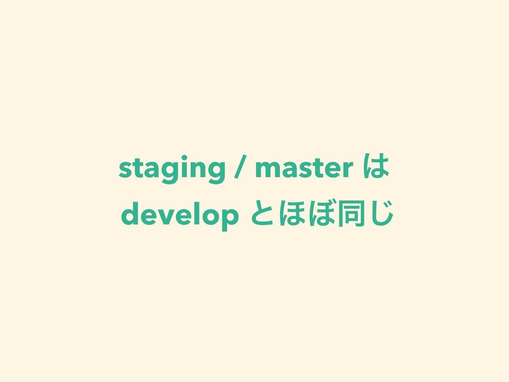 staging / master  develop ͱ΄΅ಉ͡
