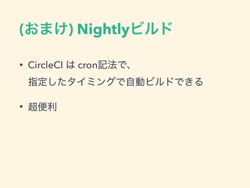 (͓·͚) NightlyϏϧυ • CircleCI  cronه๏Ͱɺ ࢦఆͨ͠λΠϛ...