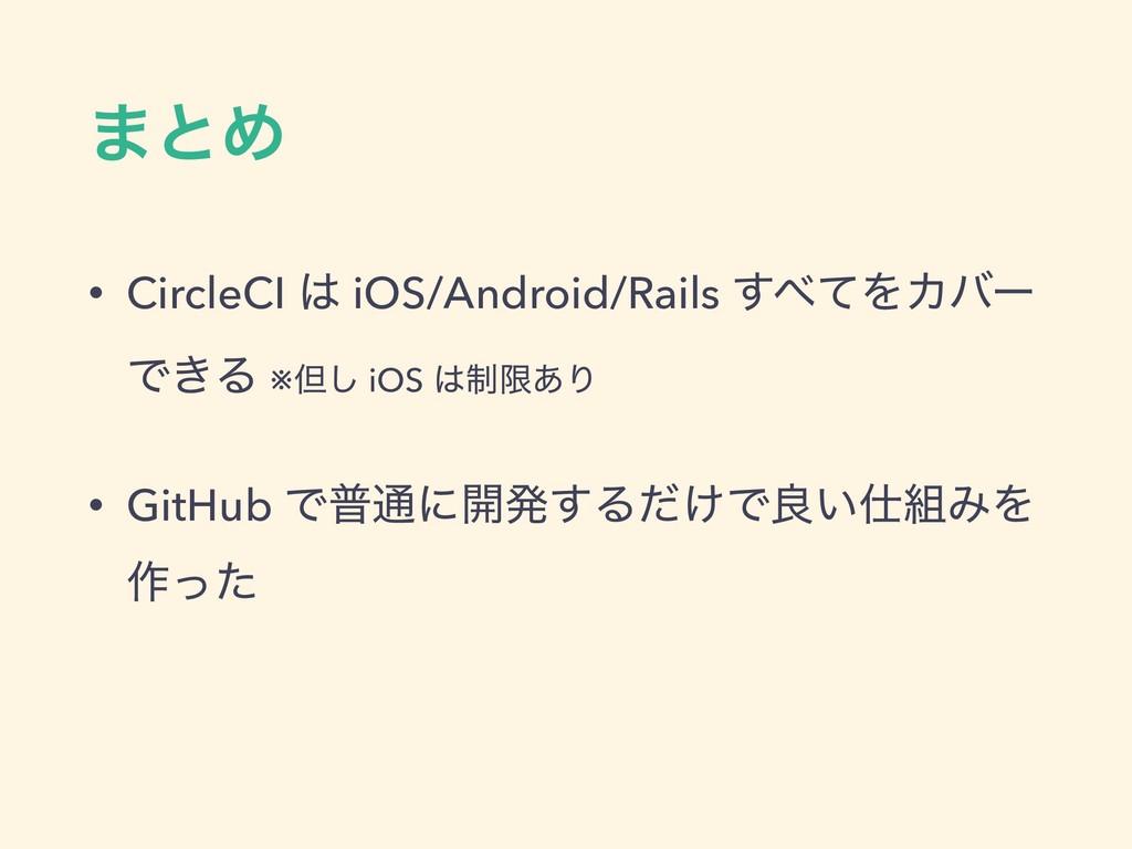 ·ͱΊ • CircleCI  iOS/Android/Rails ͯ͢ΛΧόʔ Ͱ͖Δ ...