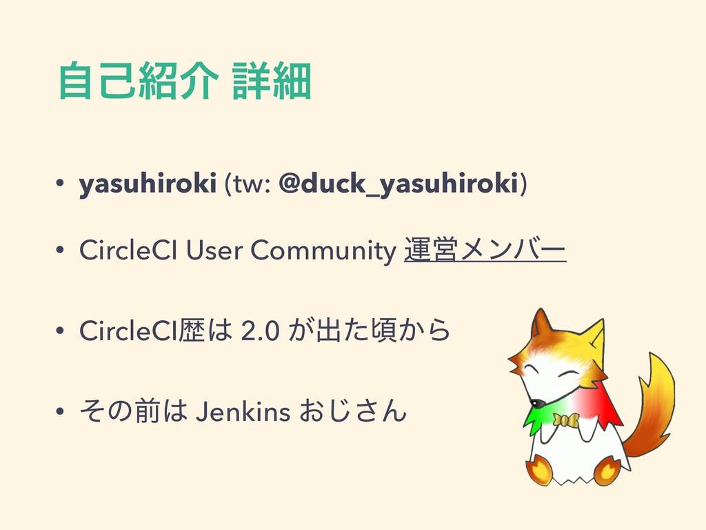 ࣗݾհ ৄࡉ • yasuhiroki (tw: @duck_yasuhiroki) • C...