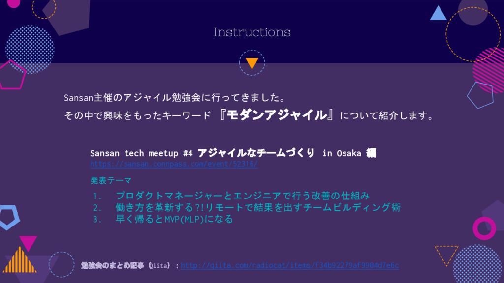 Instructions 勉強会のまとめ記事( Qiita):http://qiita.com...
