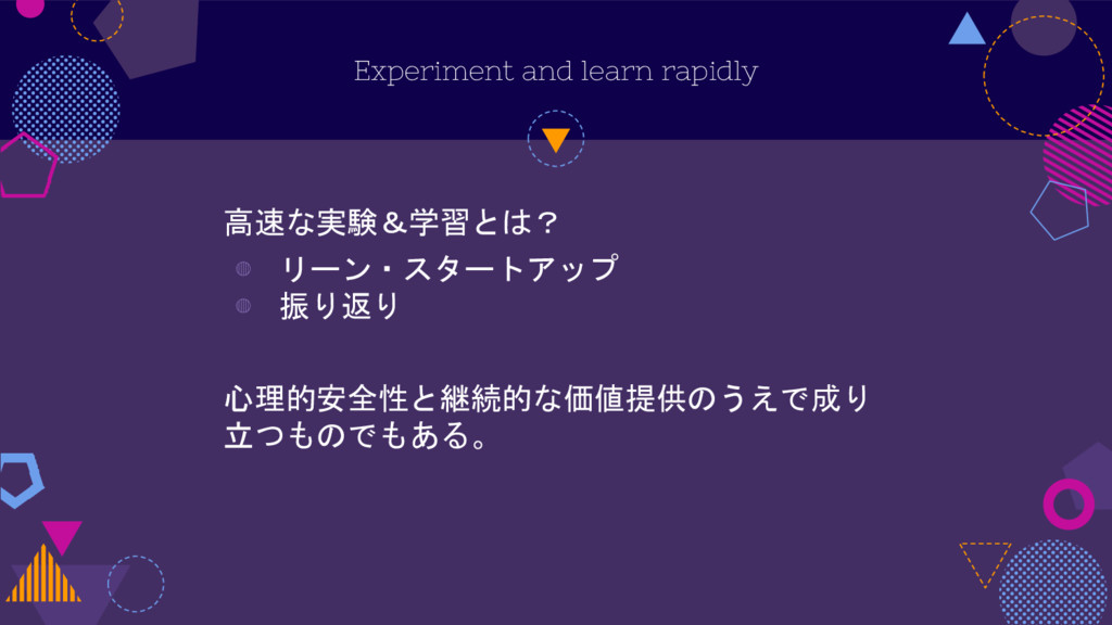 Experiment and learn rapidly 高速な実験&学習とは? ◍ リーン・...