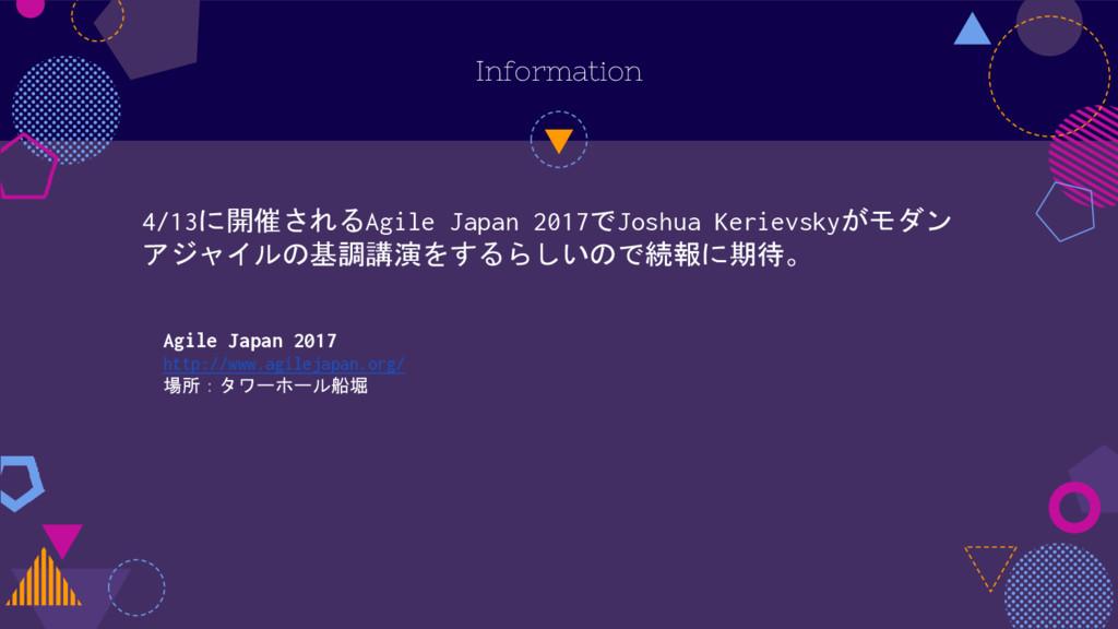 Information Agile Japan 2017 http://www.agileja...