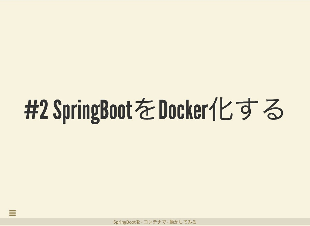 #2 SpringBoot をDocker 化する #2 SpringBoot をDocker...