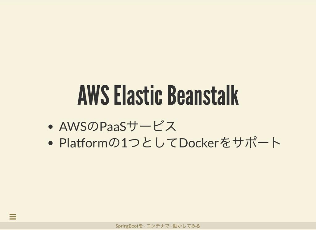 AWS Elastic Beanstalk AWS Elastic Beanstalk AWS...