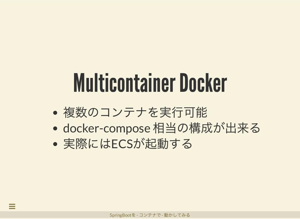 Multicontainer Docker Multicontainer Docker 複数の...