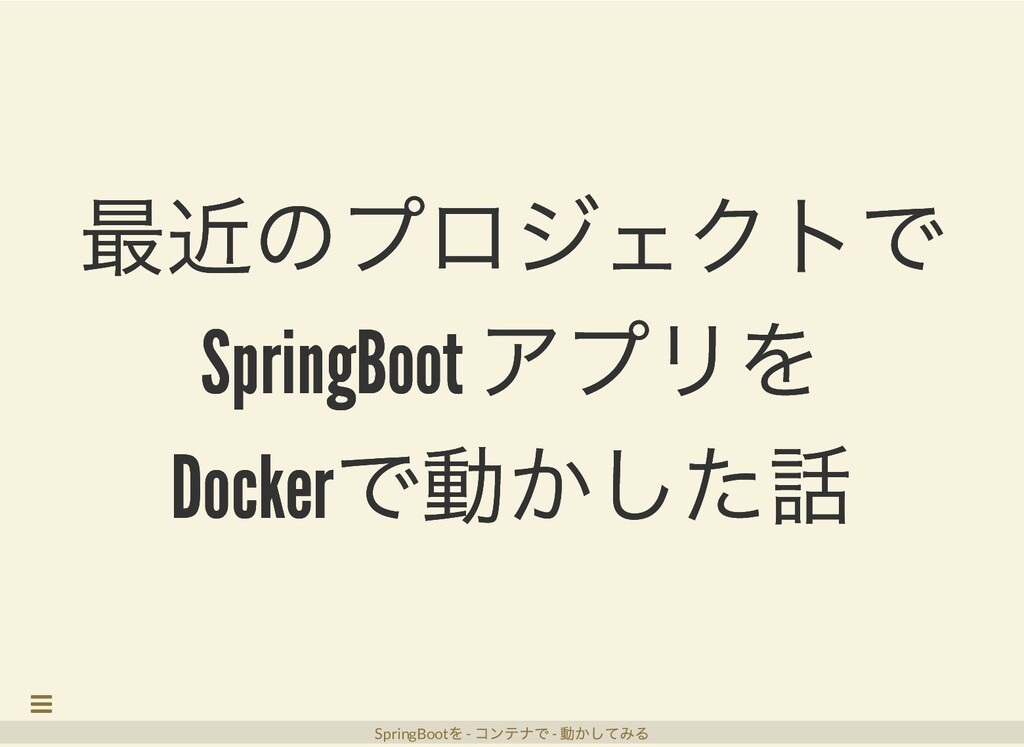 最近のプロジェクトで 最近のプロジェクトで SpringBoot アプリを SpringBoo...