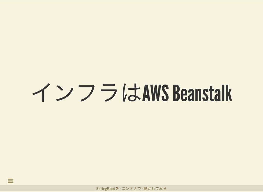 インフラはAWS Beanstalk インフラはAWS Beanstalk SpringBoo...