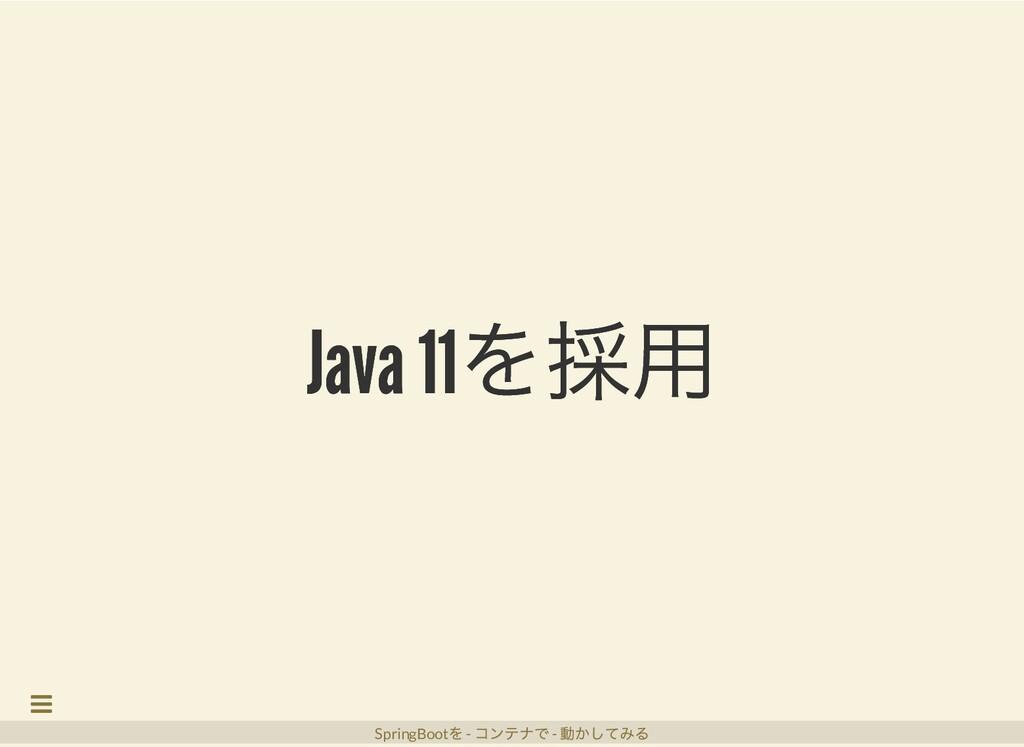 Java 11 を採⽤ Java 11 を採⽤ SpringBoot を - コンテナで - ...