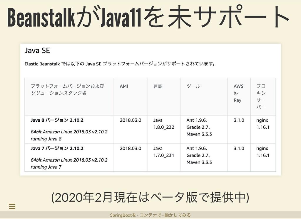 Beanstalk がJava11 を未サポート Beanstalk がJava11 を未サポ...