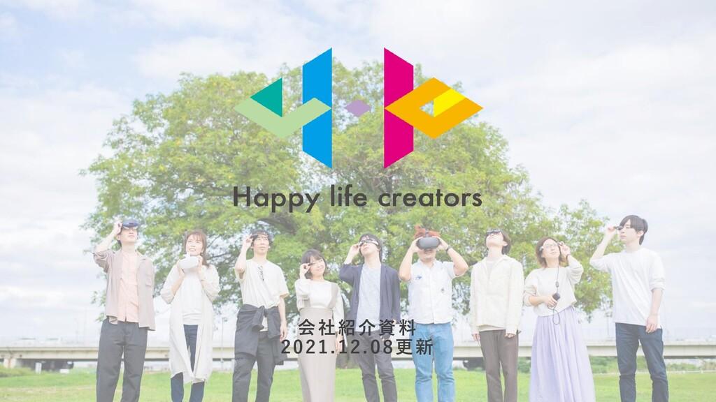 会社紹介資料 2021.5.24更新