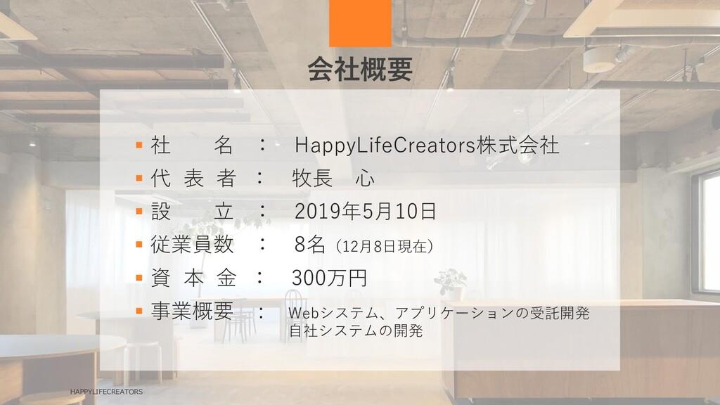 会社概要 HAPPYLIFECREATORS ▪ 社 名 : HappyLifeCreator...