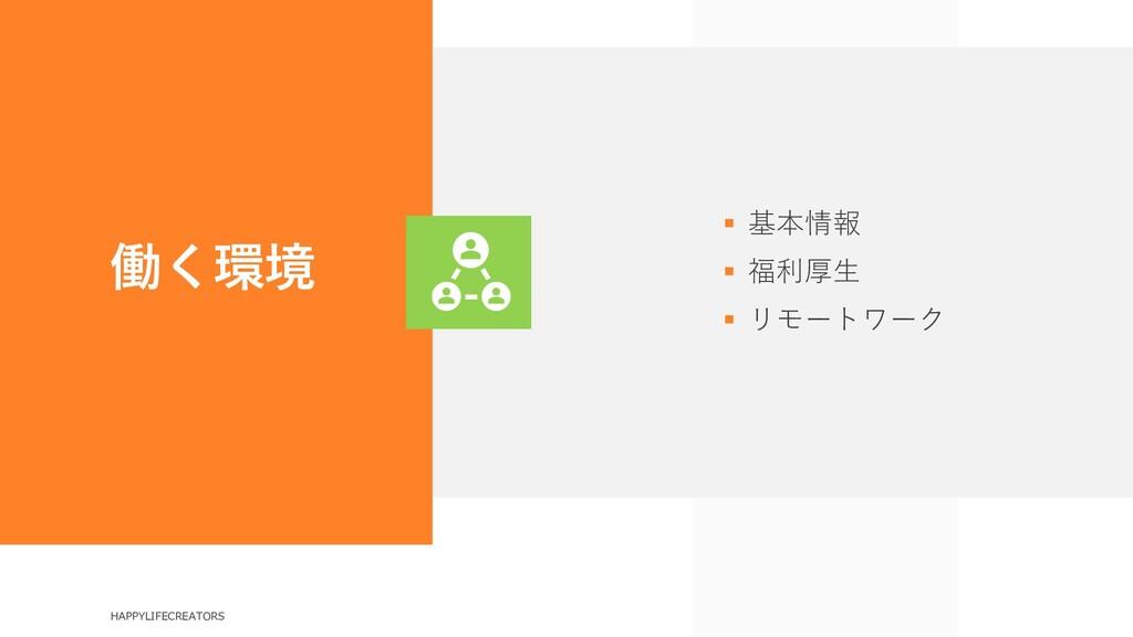 社員紹介 HAPPYLIFECREATORS 代表取締役 牧長 総務 森井 営業サポート 髙木...