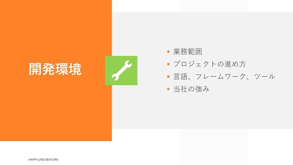 コロナ禍におけるリモートワークの様子 HAPPYLIFECREATORS コミュニケーション不...