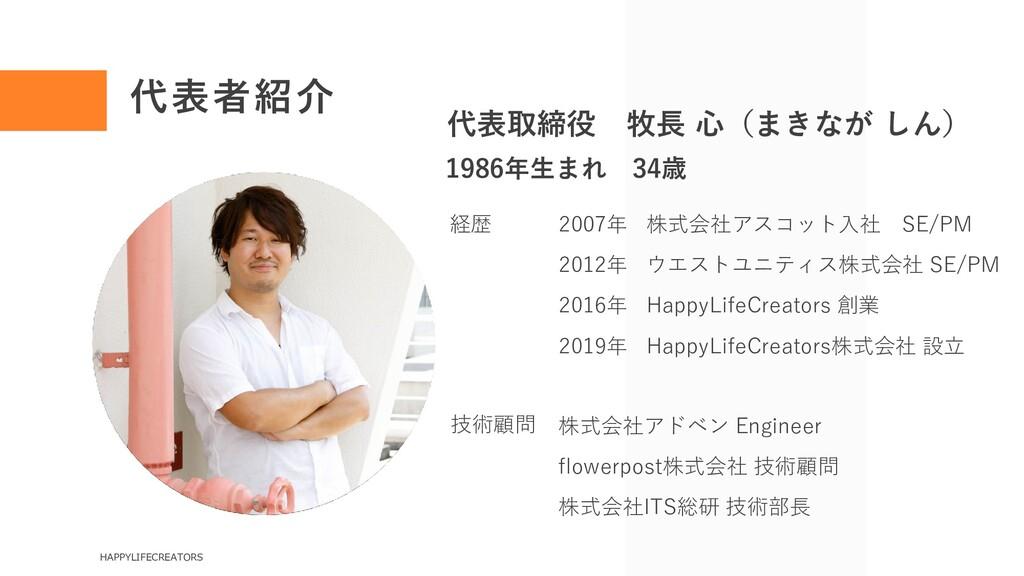 代表者紹介 HAPPYLIFECREATORS 代表取締役 牧長 心(まきなが しん) 200...