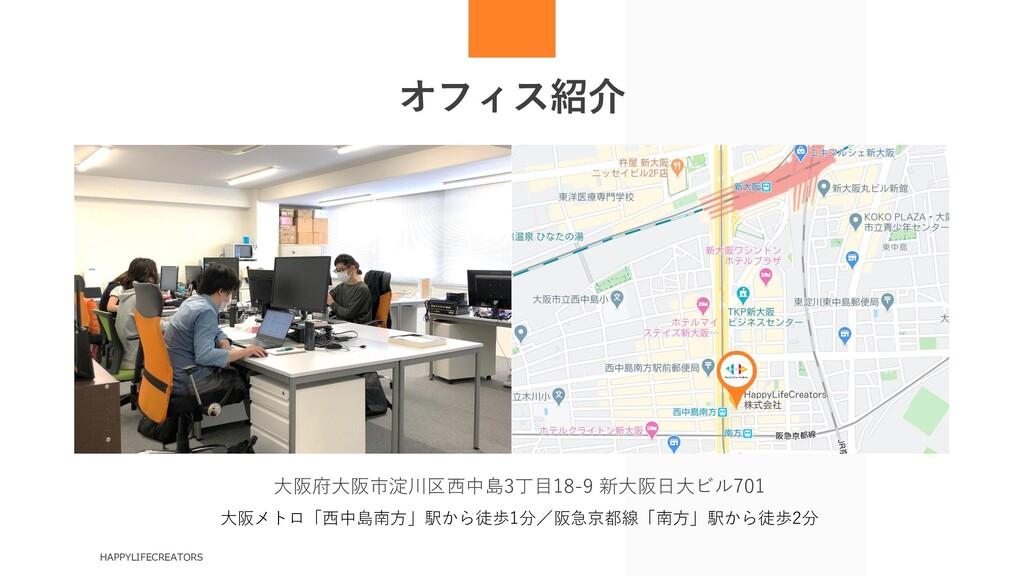 HAPPYLIFECREATORS 2019.5~2020.4 会社設立(本町オフィス) 独立...