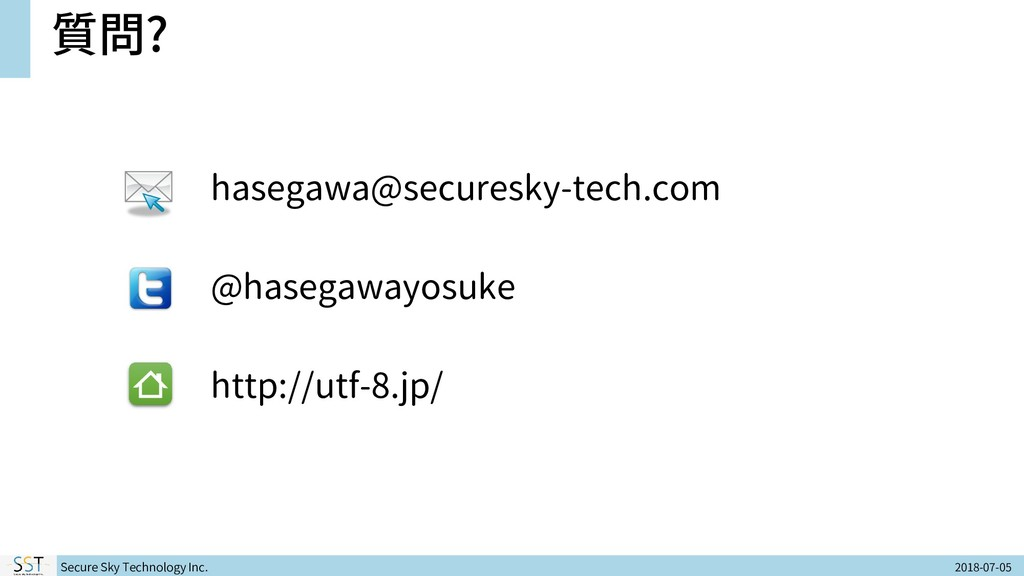 Secure Sky Technology Inc. 2018-07-05 質問? haseg...