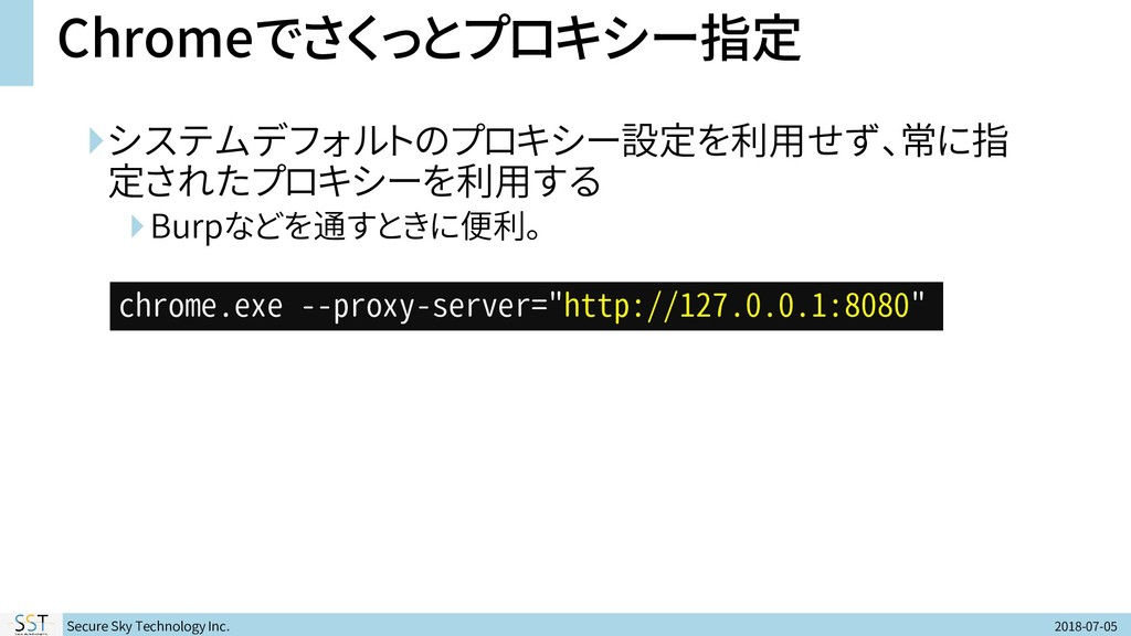 Secure Sky Technology Inc. 2018-07-05 Chromeでさく...