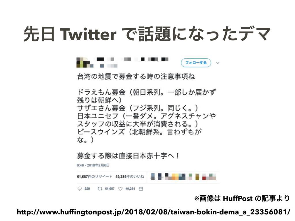 ઌ Twitter ͰʹͳͬͨσϚ ※ը૾ HuffPost ͷهΑΓ http:/...