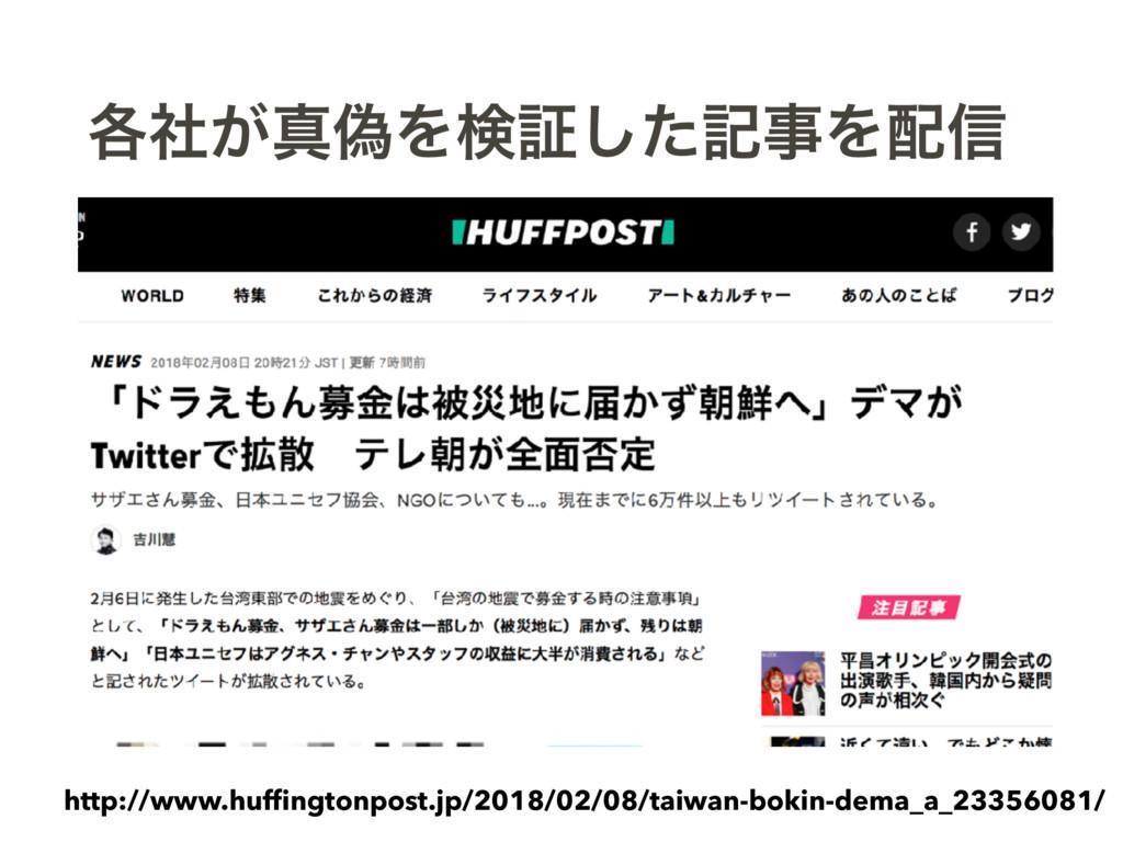 ֤͕ࣾਅِΛݕূͨ͠هΛ৴ http://www.huffingtonpost.jp/201...